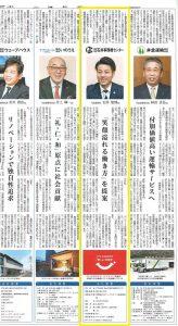 メディア記載情報vol.8 山陽新聞「プレミアム倶楽部ートップインタビュー」