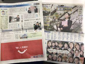 メディア記載情報vol.6 山陽新聞「就活特集号」新卒採用