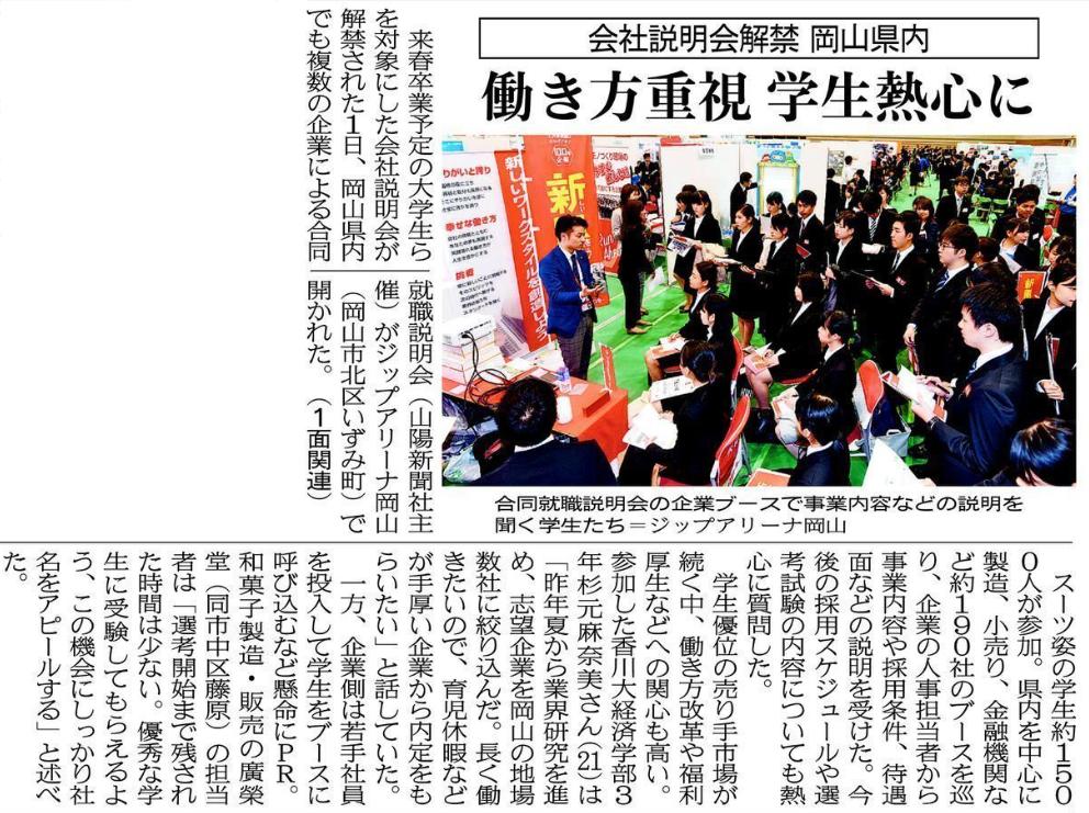 山陽新聞7面、37面にて「会社説明会解禁」で掲載されました