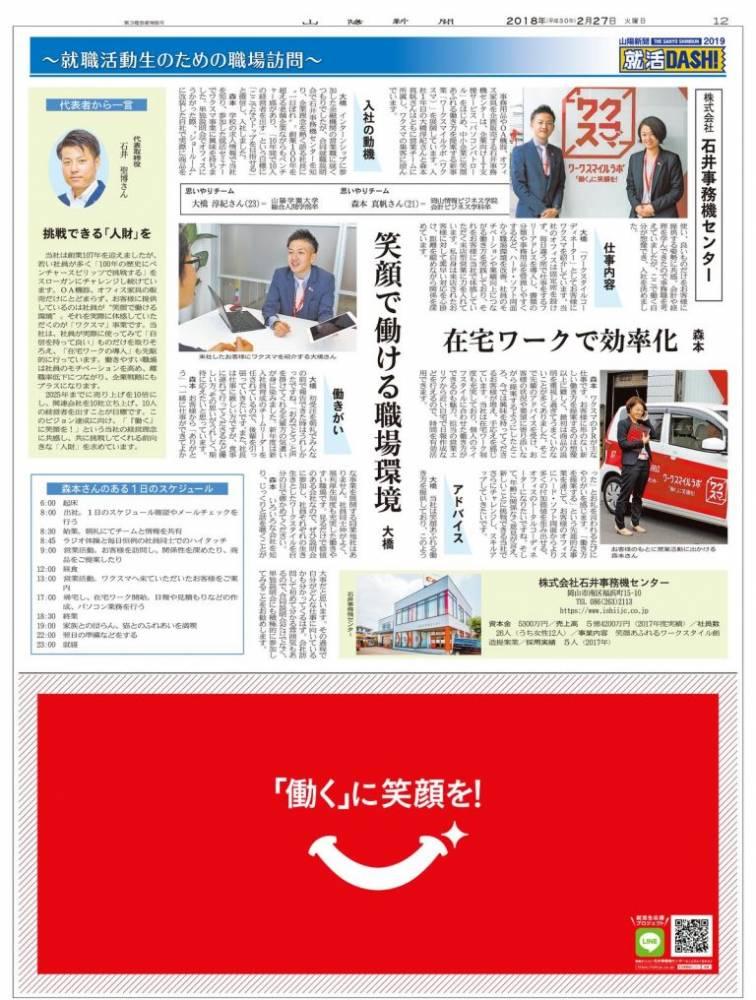 就活特集「山陽新聞2019就活DASH!」に掲載されました