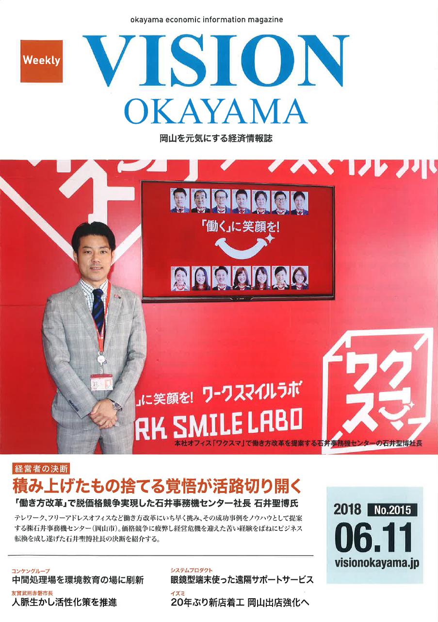 『週刊Vision岡山』にて「経営者の決断」が掲載されました