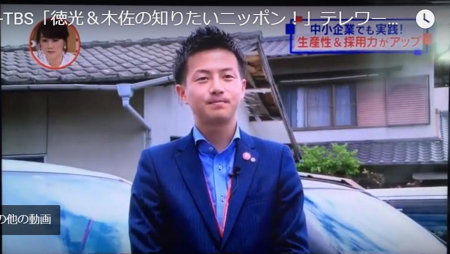 『徳光&木佐の知りたいニッポン!』でテレワークの取組みが特集されました