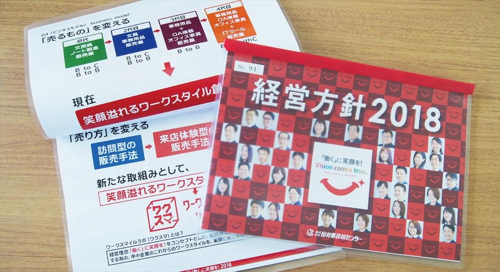 株式会社 石井事務機センターの経営方針書