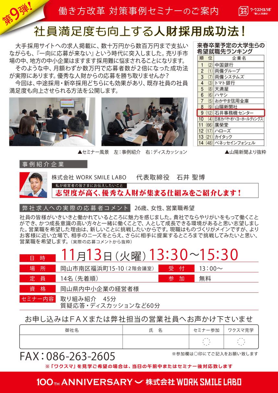 第9回「働き方改革対策事例セミナー」開催のお知らせ