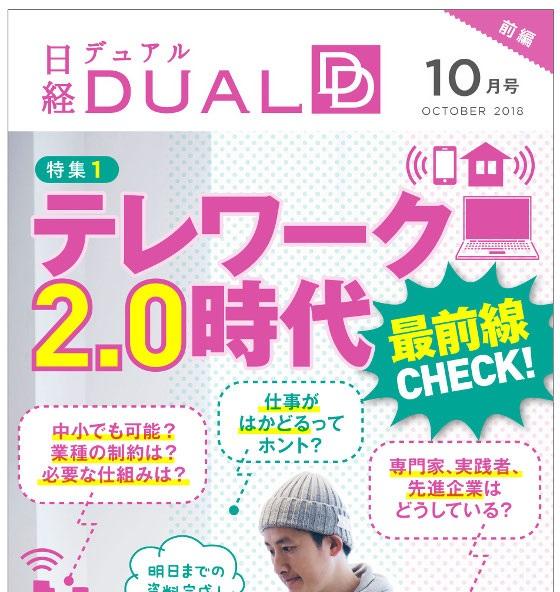 日経DUALに「ワクスマ」の取組みが掲載されました