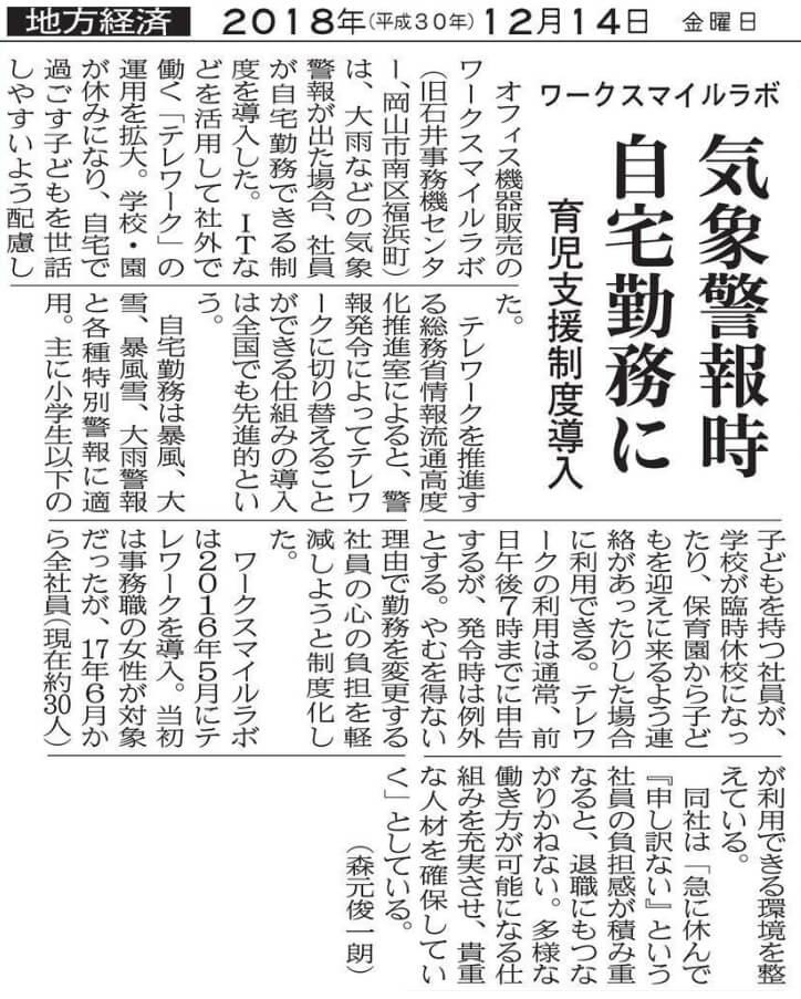 山陽新聞の地方経済面にて「テレワーク」の取組みが掲載されました