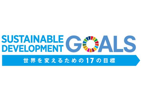 SDGs(持続可能な開発目標)のご紹介