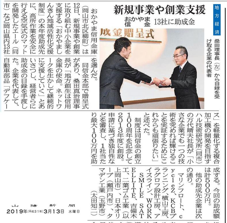 3月13日に山陽新聞に弊社が取り上げられました。