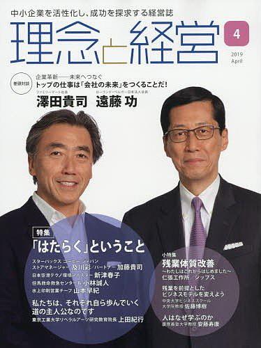 「経営と理念」2019年4月号に掲載されました。