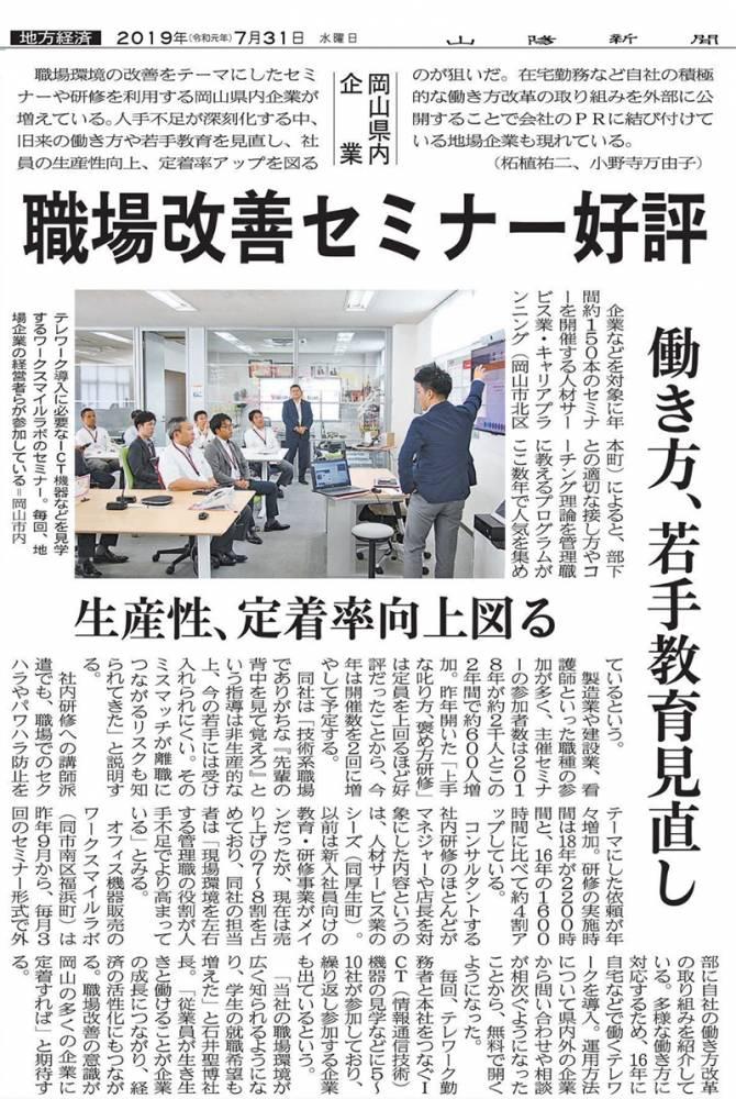 山陽新聞に弊社のセミナーが掲載されました。