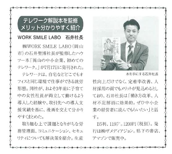 『週刊Vision岡山』にて弊社テレワーク本が掲載されました
