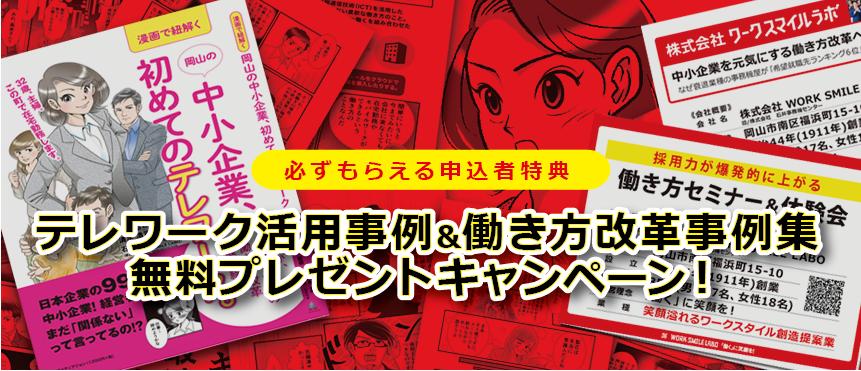 「漫画で紐解く岡山の中小企業、初めてのテレワーク。」プレゼント