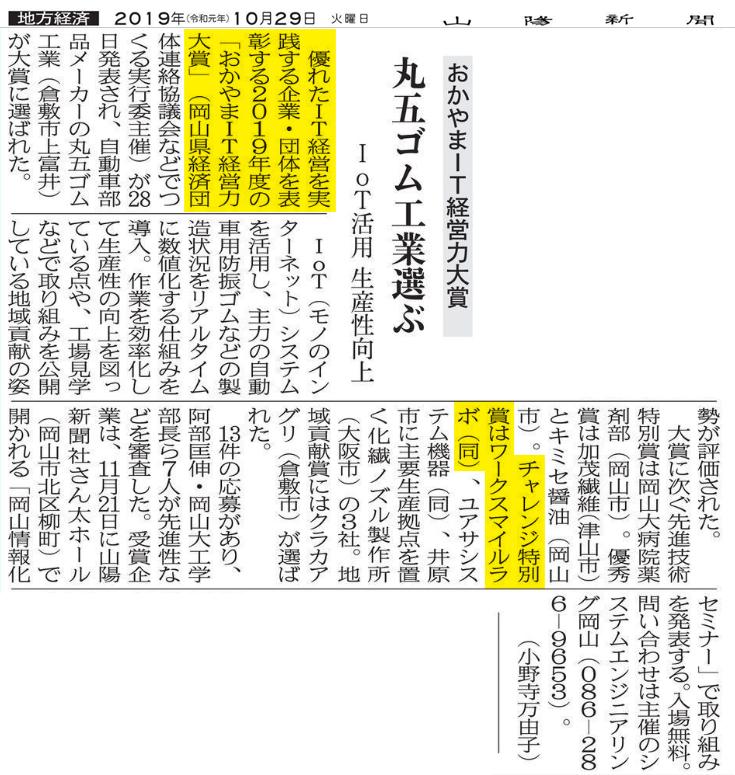2019/10/29山陽新聞に弊社が掲載されました。