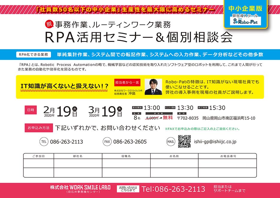 RPA活用セミナー【 事務作業・ルーティンワークの自動化ツールで大幅業務改善!】