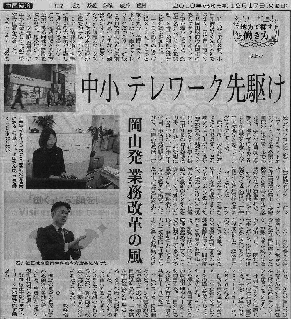 日本経済新聞 地域経済欄に掲載されました。(2019/12/17)