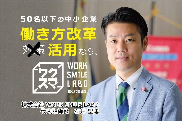 代表取締役 石井聖博