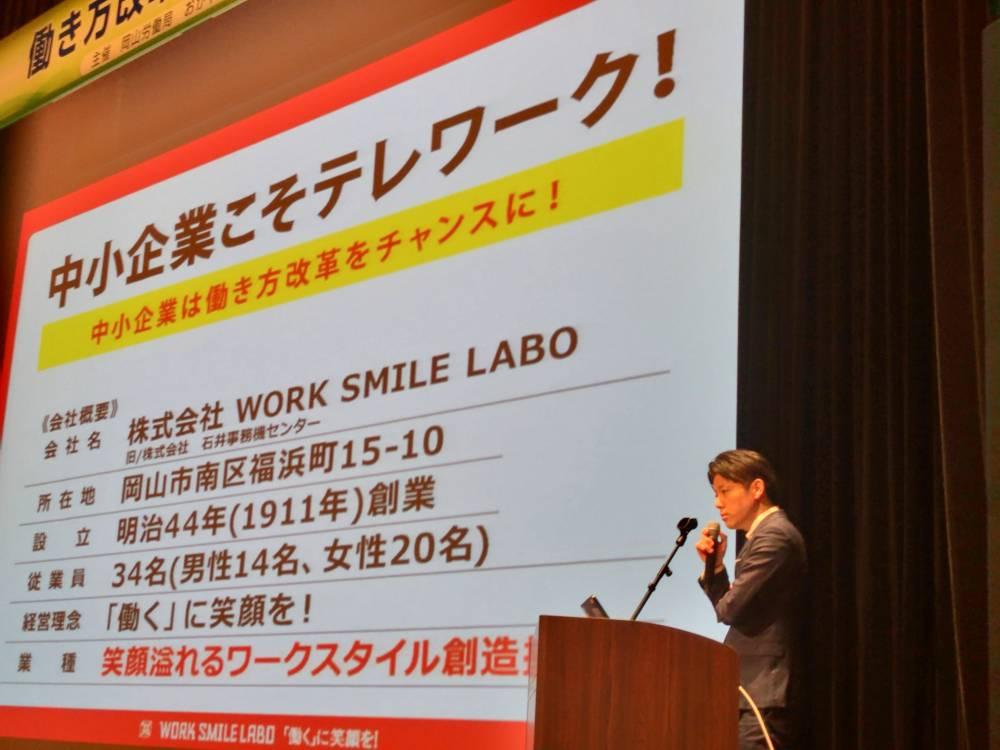 働き方改革推進セミナー事例発表