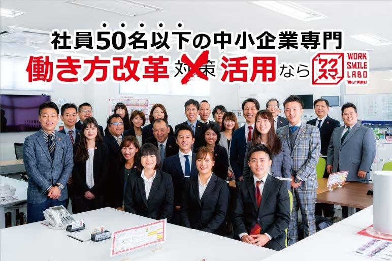 中小企業初!日本テレワーク協会主催第20回テレワーク推進賞、最高位の会長賞を受賞!