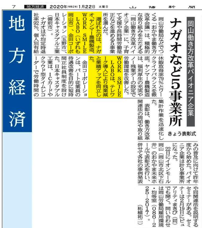 2020/1/22山陽新聞に掲載されました