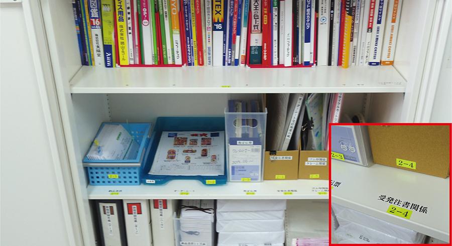 書庫を分類するだけで、仕事の効率化アップ!