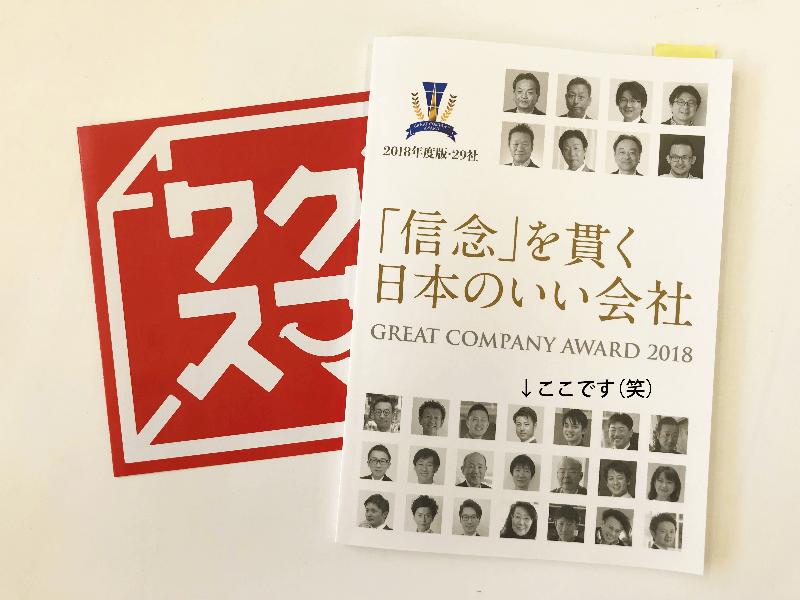 船井財団主催『グレートカンパニーアワード2018』の冊子