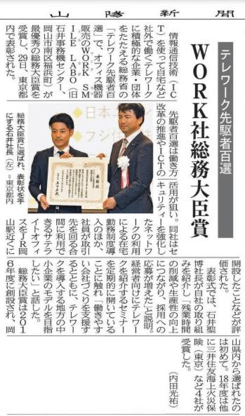 山陽新聞の記事