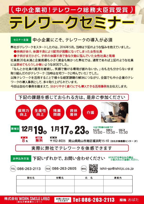 テレワークセミナー12月のお知らせ