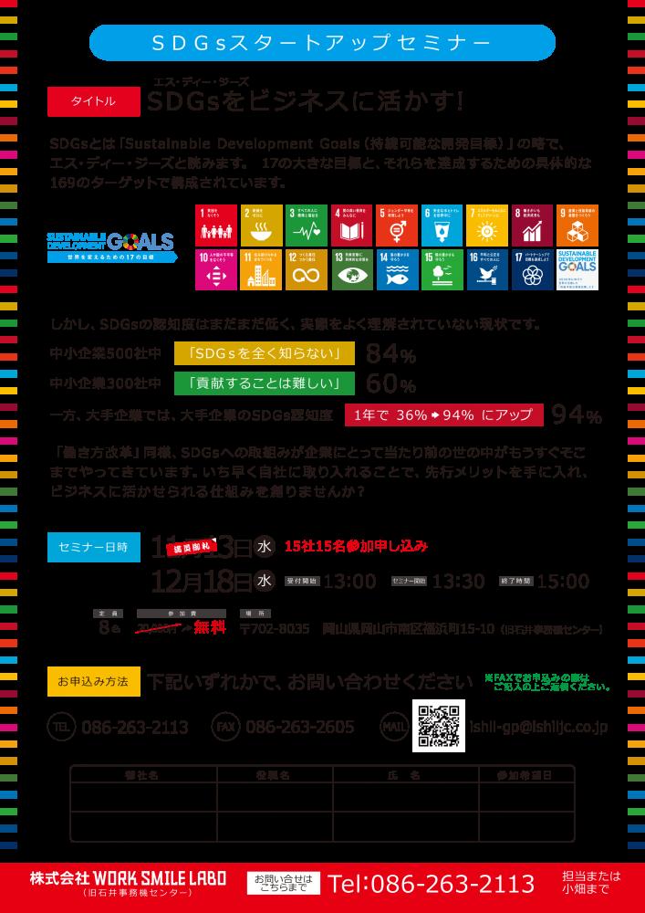 SDGsスタートアップセミナー