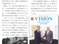 20200325VISION岡山