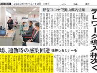 20200310山陽新聞