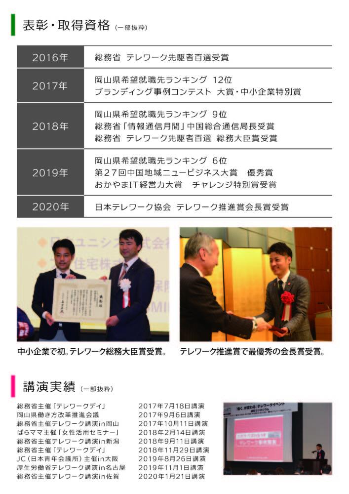 テレワーク大臣賞
