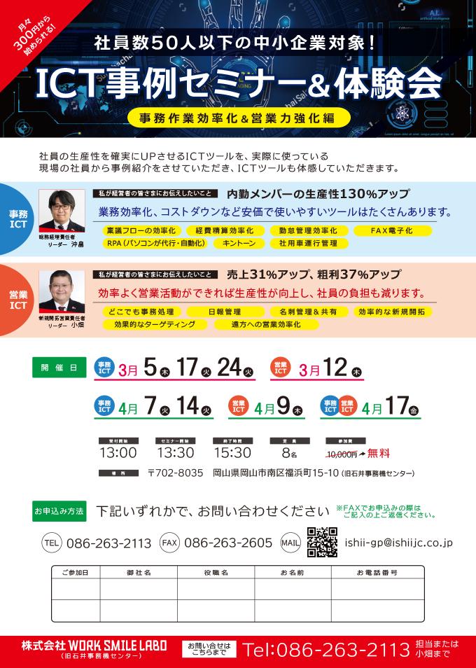 事務作業効率化&営業力強化編 ICT事例セミナー&体験会