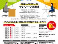 オンラインセールスセミナーチラシ-01