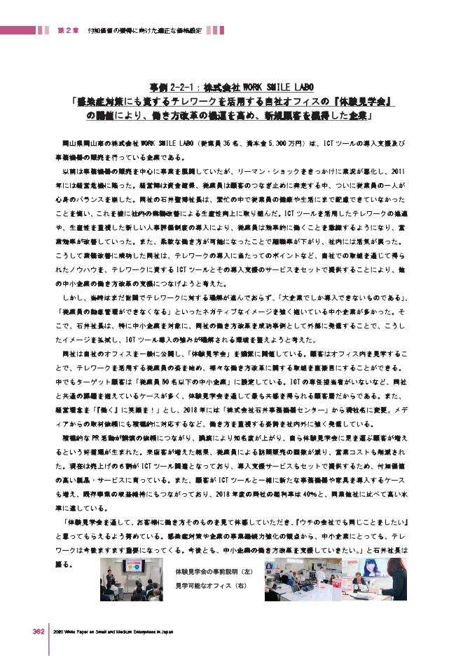 2020年版中小企業白書p.362(第2部第2章 事例2-2-1)