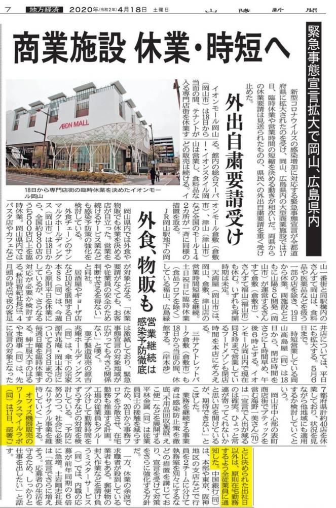2020/4/18山陽新聞