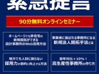設計事務所向けセミナー(ワクスマ×船井)1