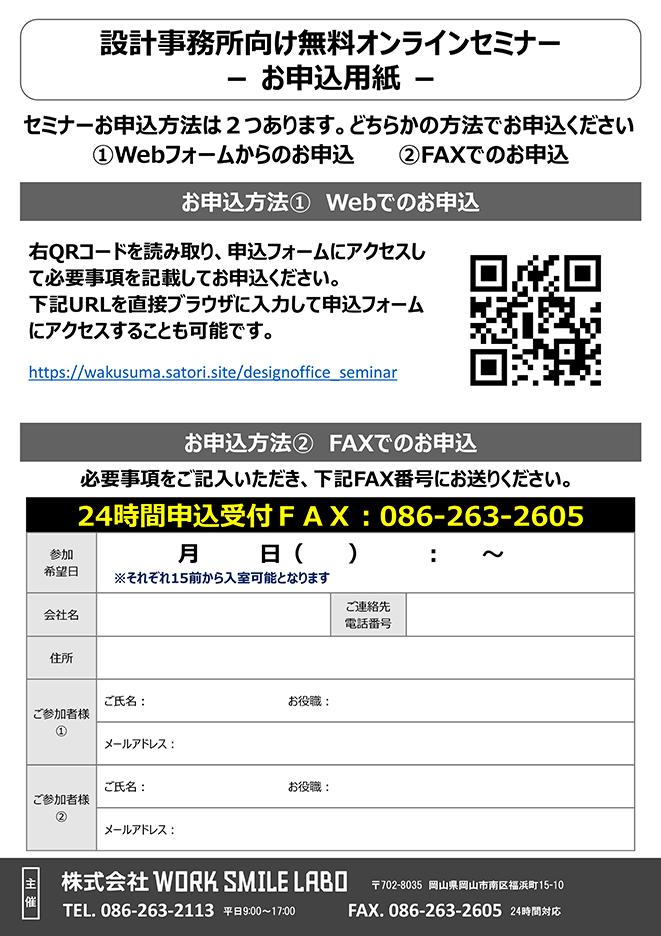 設計事務所様向けテレワークセミナー申込用紙