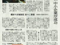 20200602読売新聞