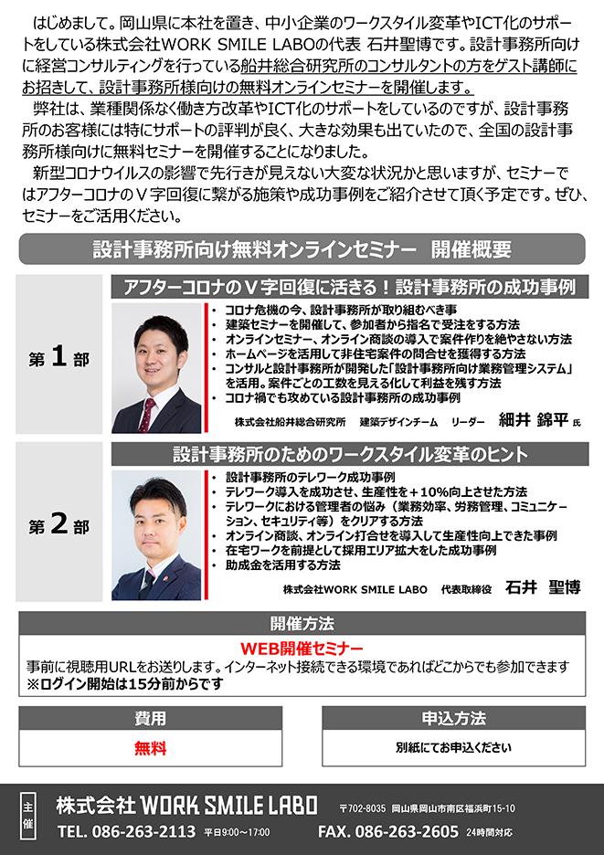 設計事務所向けセミナー(ワクスマ×船井)2