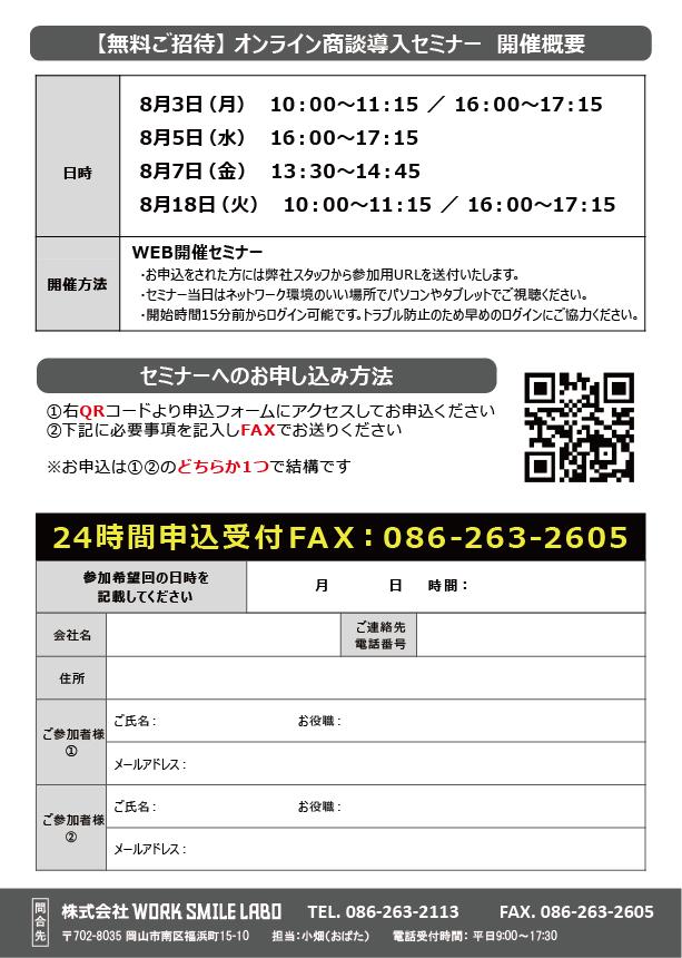 オンラインセールスセミナーチラシ-02