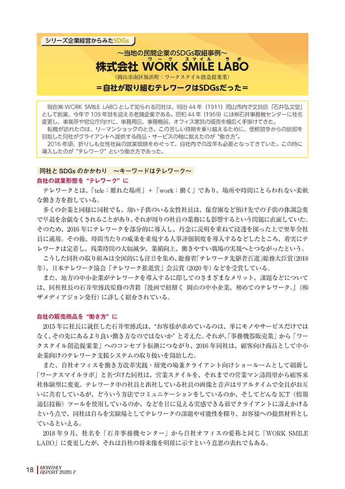 岡山経済研究所「MONTHLY REPORT」に掲載されました