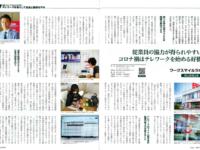 日本商工会議所「月刊石垣」7月掲載