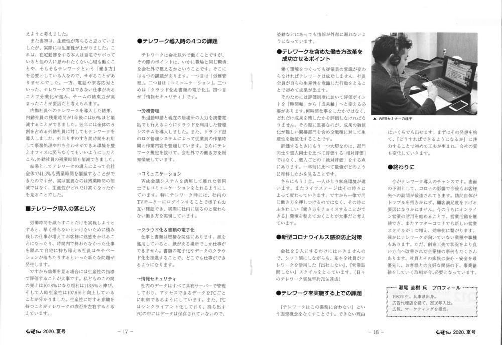 大阪府経営合理化協会 経営情報誌(季刊 合理化)7月掲載2