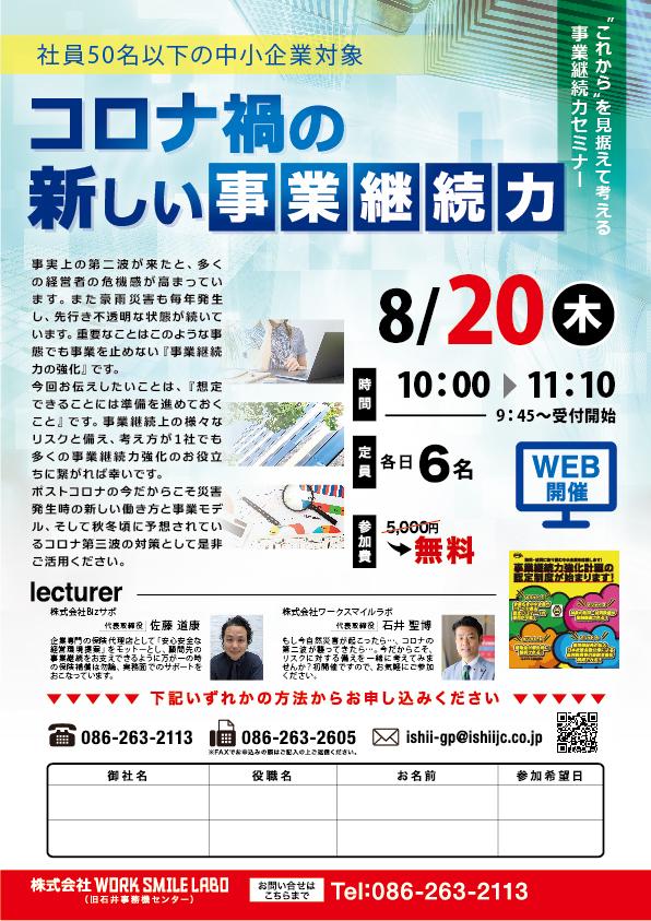 【WEB開催】コロナ禍の新しい事業継続力セミナー