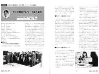 大阪府経営合理化協会 経営情報誌(季刊 合理化)7月掲載1