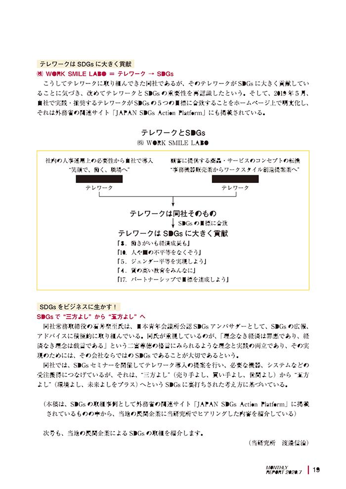 20200705 岡山経済研究所「MONTHLY REPORT」-2