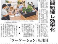 20200814山陽新聞