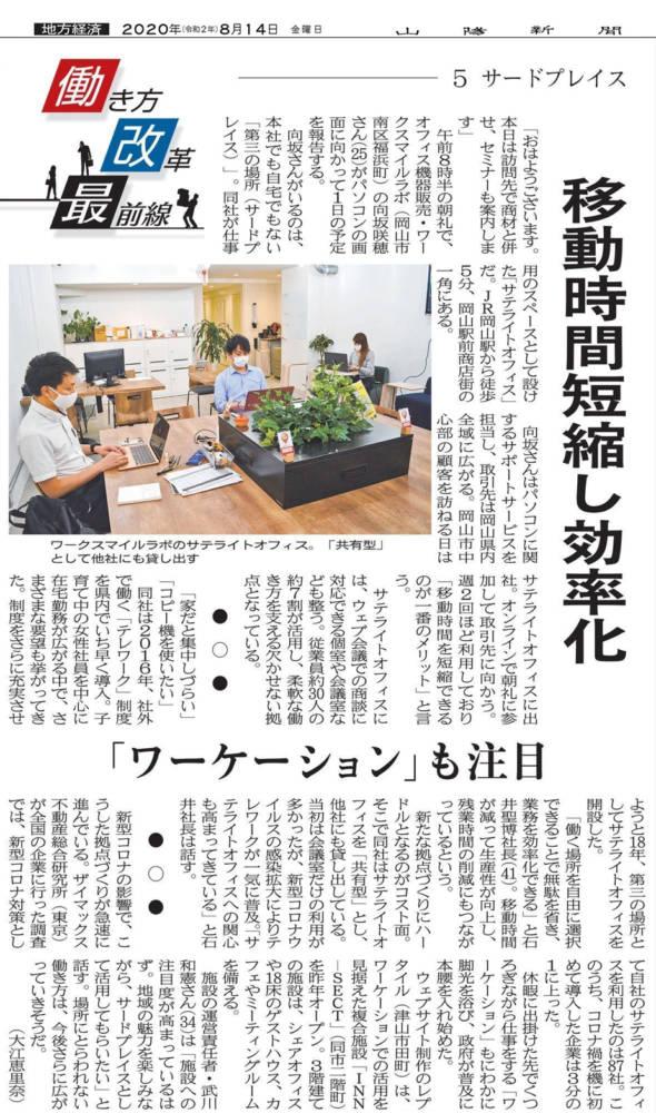 2020/8/14山陽新聞に掲載されました