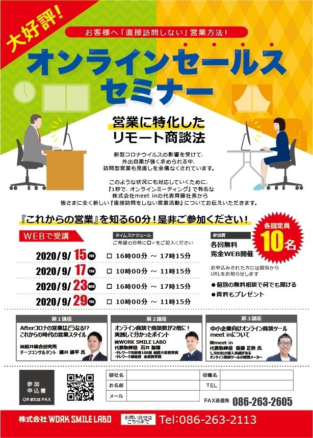 【WEB受講】オンライン商談に/オンラインセールスセミナー