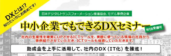 中小企業のDXセミナーバナー